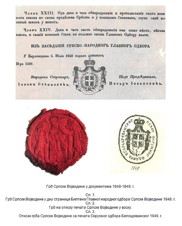 Симболи српске Војводине