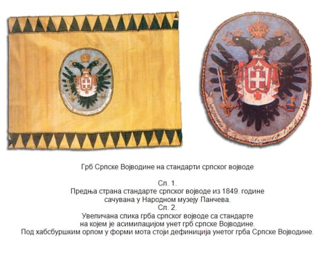 српска војводина грб на стандарти српског војводе