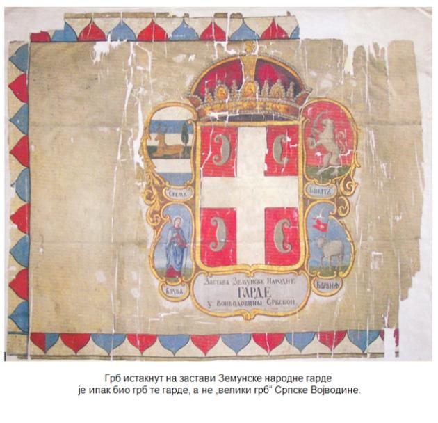 српска војводина застава земунске гарде