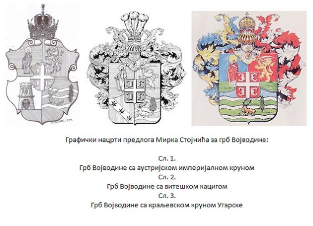 Грб војводине Мирко Стојнић